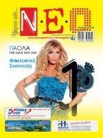 neo-magazino-03