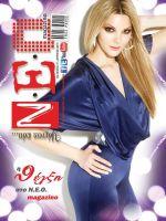 neo-magazino-10