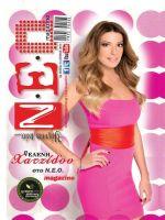 neo-magazino-12