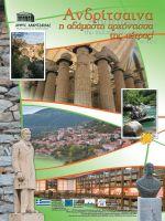 andritsaina-touristikos-odhgos-001