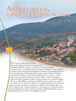 andritsaina-touristikos-odhgos-004