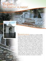 andritsaina-touristikos-odhgos-022