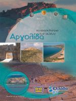 odhgos-nomarhias-argolidas-001