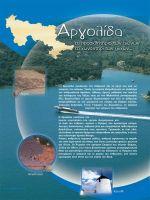 odhgos-nomarhias-argolidas-004