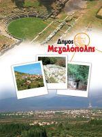 megalopolh-touristikos-odhgos-01