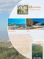 megalopolh-touristikos-odhgos-11