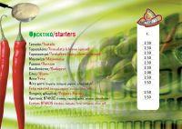 menu-naftaki-p02