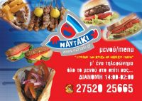 menu-naftaki-p07