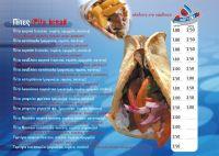 menu-naftaki-p08