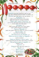 menu-persemolo-p10